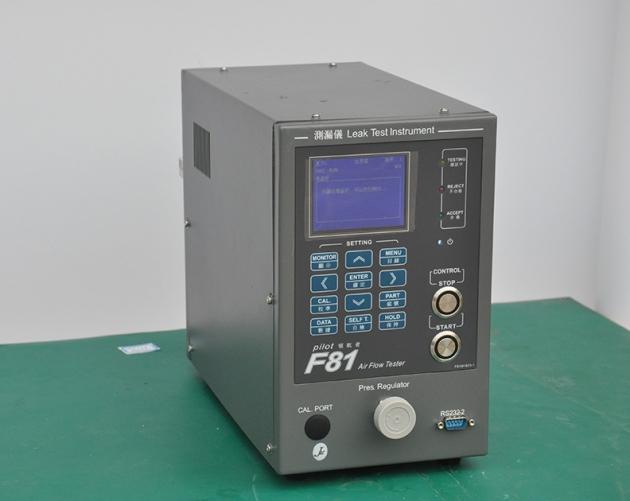 F81-流量式洩漏測試儀 1